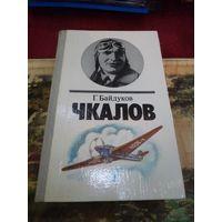 Г. Байдуков. Чкалов. Биографическая повесть. 1984 г.