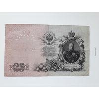 Российская Империя 25 рублей 1909, Коншин - Бурлаков, нечастый кассир