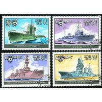 Военно-морской флот СССР 1982 год 4 марки