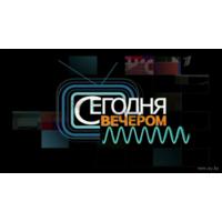 Сегодня вечером (передача Андрея Малахова). Все выпуски (2012-2017)