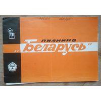 """Пианино """"Беларусь"""" Паспортт и инструкция. 1977 г."""
