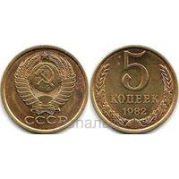 СССР 5 копеек 1982, 1985 - на выбор