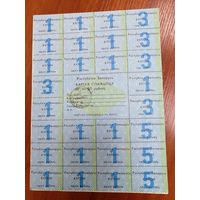 Карточка потребителя 50 рублей - 9