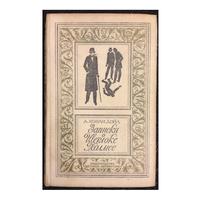 """Артур Конан Дойл """"Записки о Шерлоке Холмсе"""" (серия БПНФ, 1978)"""
