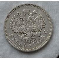 1 рубль 1896 год