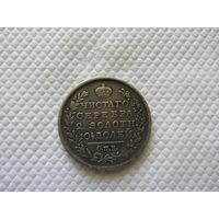 Полтина 1819 г. СПБ ПС