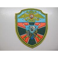 Шеврон 14 пограничный отряд ФПС Россия