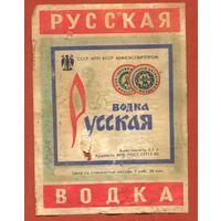 Этикетка СССР Русская