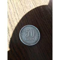Войсковой жетон марка 50 грошей с рубля