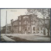 Брест-Литовск. Предположительно,  разрушенное здание городской думы и городской управы.1 мировая  До 1917