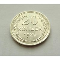 СССР, 20 копеек 1928 г. Блестящие !!! С 1 р. без М.Ц.