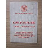 Документ 60 год вызвалення РБ-ВОВ
