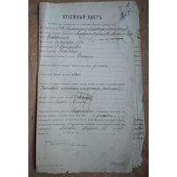 """Документ """"Приемный лист на работу на Либаво-Роменскую железную дорогу"""" 1902 г."""