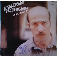 Александр Розенбаум - Мои дворы, LP. С автографом!!!