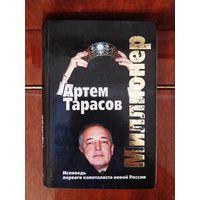 Артем Тарасов. Миллионер.
