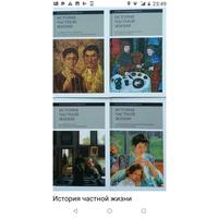 История частной жизни в 5 томах