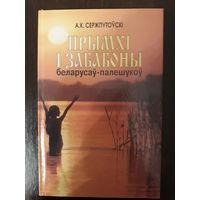 Прымхі і забабоны беларусаў-палешукоў