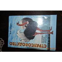 Книга по страусоводству