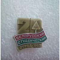 Значок. Беларуский студенческий отряд 1982, 20 лет
