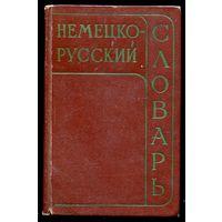 Немецко-русский словарь. 25000 слов. Ред. И. Рахманов.