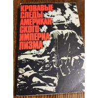 Кровавые следы американского империализма. Сборник материалов. 1983 год