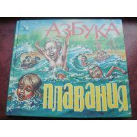 Книга. Азбука плавания.