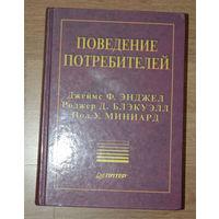 """Классический учебник маркетинга """"Поведение потребителей"""" Энджел Д."""