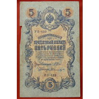 5 рублей 1909 года. УБ - 439.