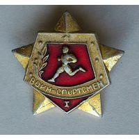 Воин-спортсмен (классность, разряд 1, армия, спорт)