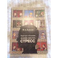 Книга о психологии Тесты Барьеры общения, конфликты, стресс