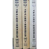 Пушкин А.С. Письма В 3 томах Репринтное воспроизведение издания 1926-1935 гг. Пушкинская библиотека.