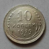 10 копеек СССР 1929 г., серебро