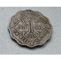 Индия - Британская 1 анна, 1913 4-4-6