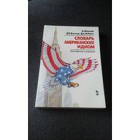 Словарь американских идиом. Более 8000слов и выражений.