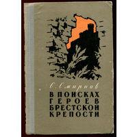 С. Смирнов. В поисках героев Брестской крепости. 1959 (Д)