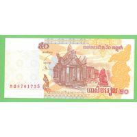 Камбоджа - 50 Риэлей 2002 UNC