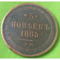 5 копеек 1865 года.