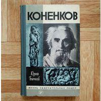 Ю. Бычков - Коненков (серия ЖЗЛ)