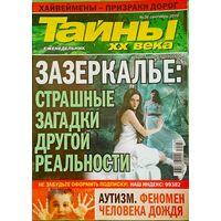 "Журнал ""Тайны ХХ века"", No36, 2010 год"