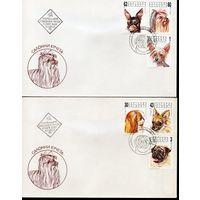 Собаки КПД Болгария 1991 год 2 конверта