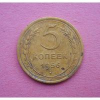 5 копеек 1956 No2