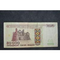 50000 рублей 1995 года Беларусь