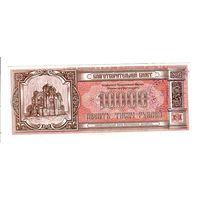 10000 рублей 1994 г. благотворительный билет БПЦ