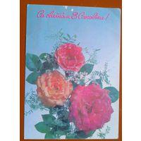 Са святам 8 Сакавiка. 1992 г. Почтовая карточка. Чистая.