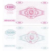 Босния и Герцеговина 1992 г 100, 500 НОВЧАНИ БОН мал.формат кр.печать в печати BREZA  UNC