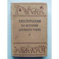Хрестоматия по истории Древнего мира.  1956 год