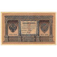 1 рубль 1898 г. Шипов Титов  НБ-368