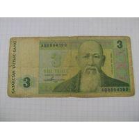 Казахстан 3 тенге 1993г.(Р-8а)