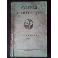 М. И. Рзянин. Русская архитектура. 1947 г