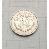 Ирак. 50 филс.1959г. Штемпельный блеск.0,500